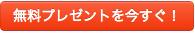 present_button