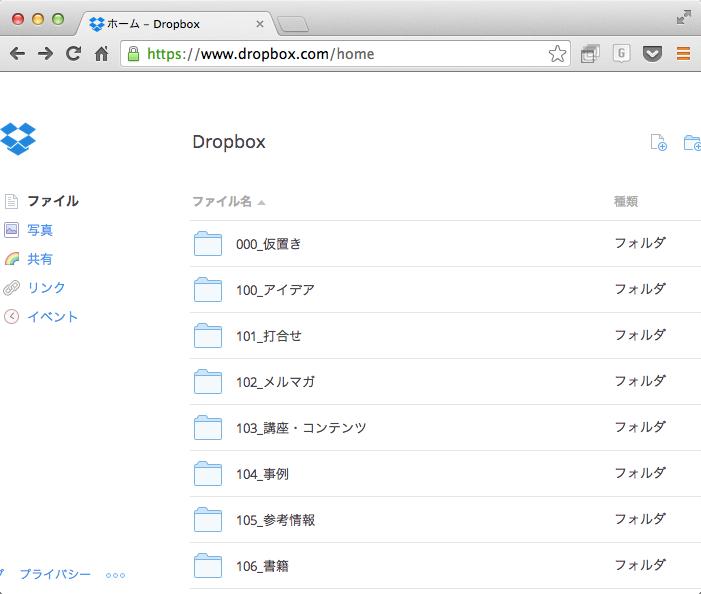 ホーム_-_Dropbox