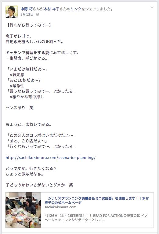FBシェア