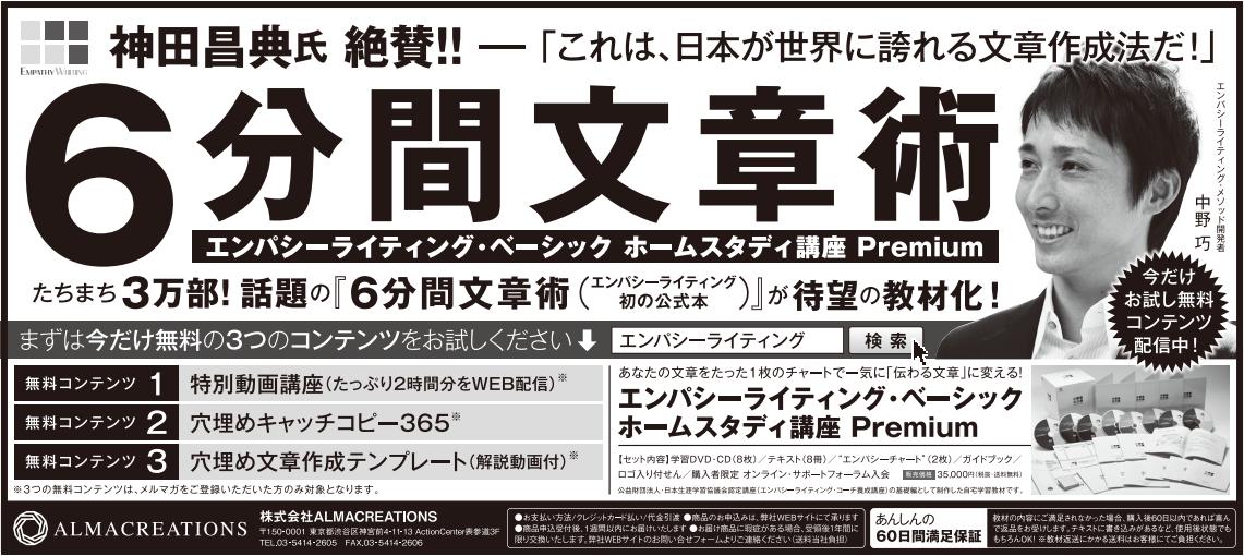 201403日経新聞広告