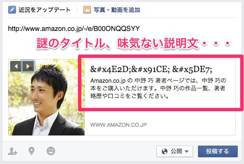 フェイスブックのリンク編集00