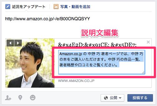 フェイスブックのリンク編集02