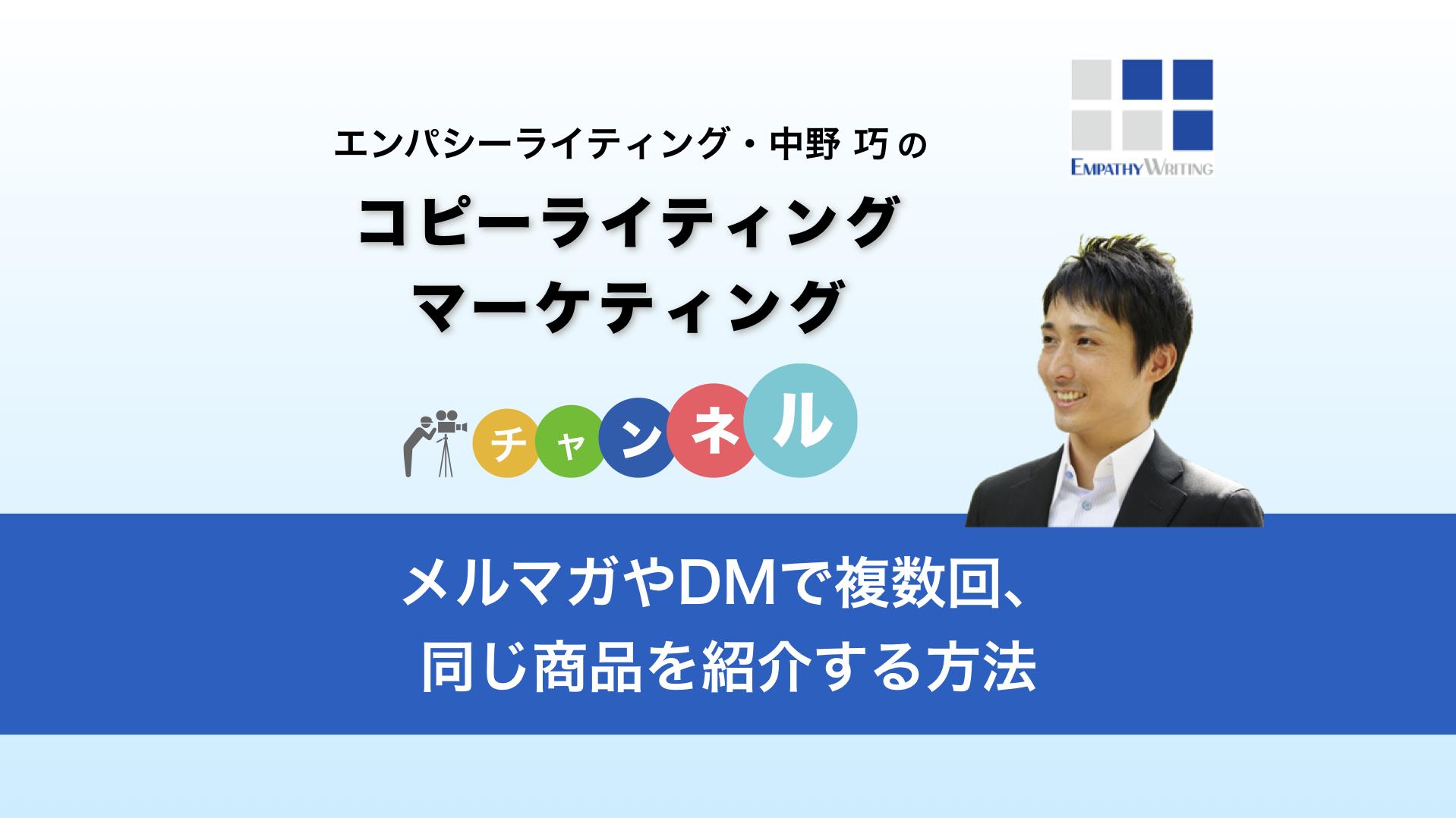 003メルマガやDM(ダイレクトメール)で複数回、同じ商品を紹介する方法