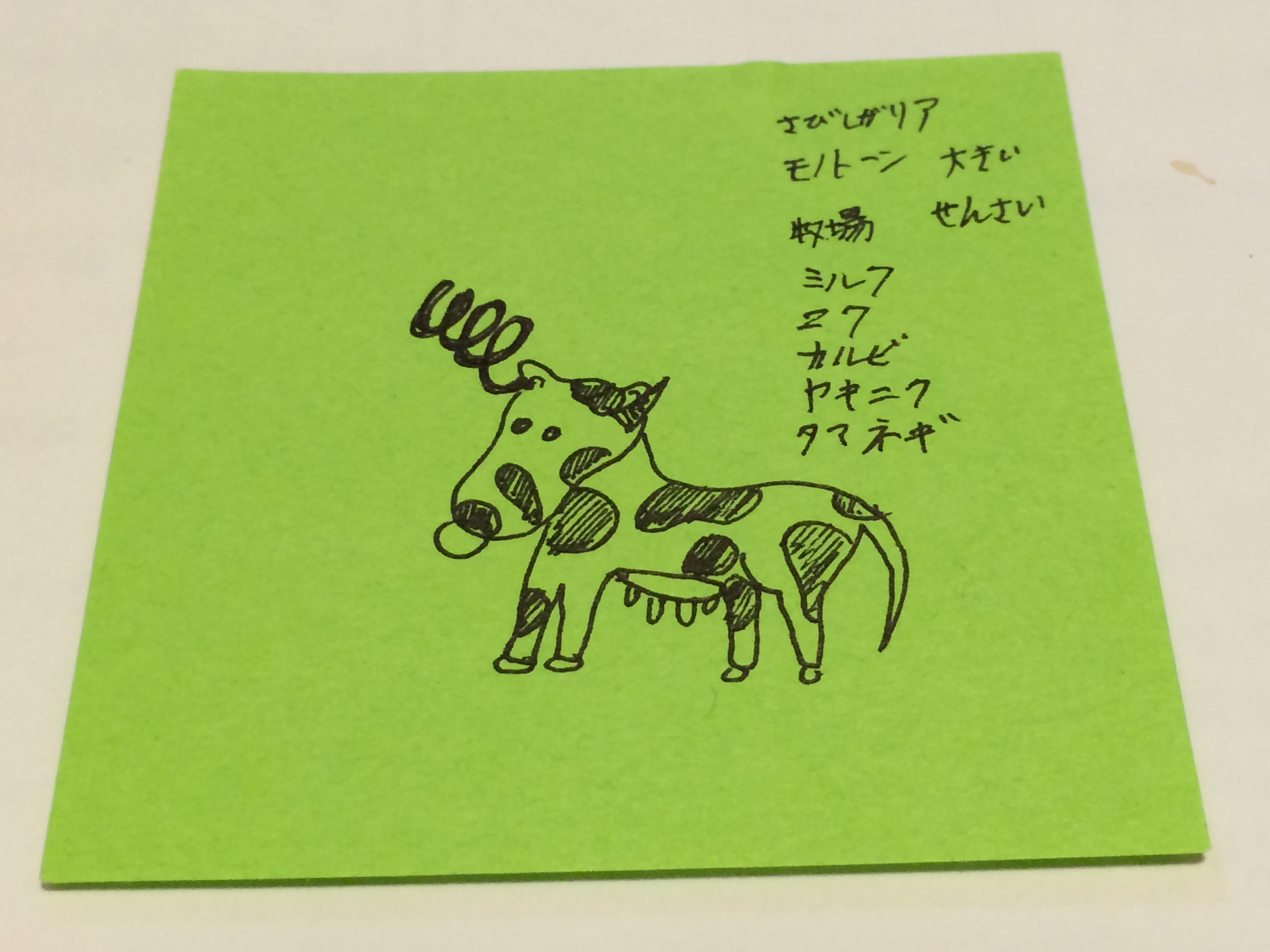 牛:イメージ思考