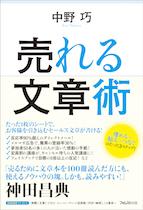 『売れる文章術』カバー