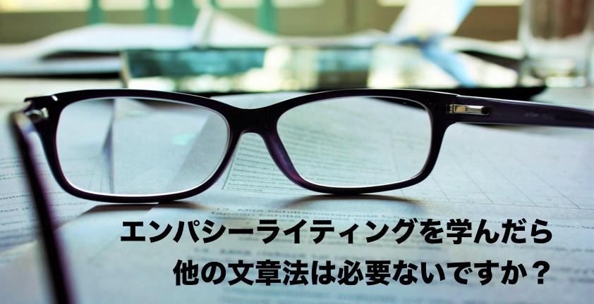 エンパシーライティングを学んだら他の文章法は必要ないですか?