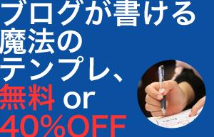 ブログが書ける魔法のテンプレ。無料or40%off