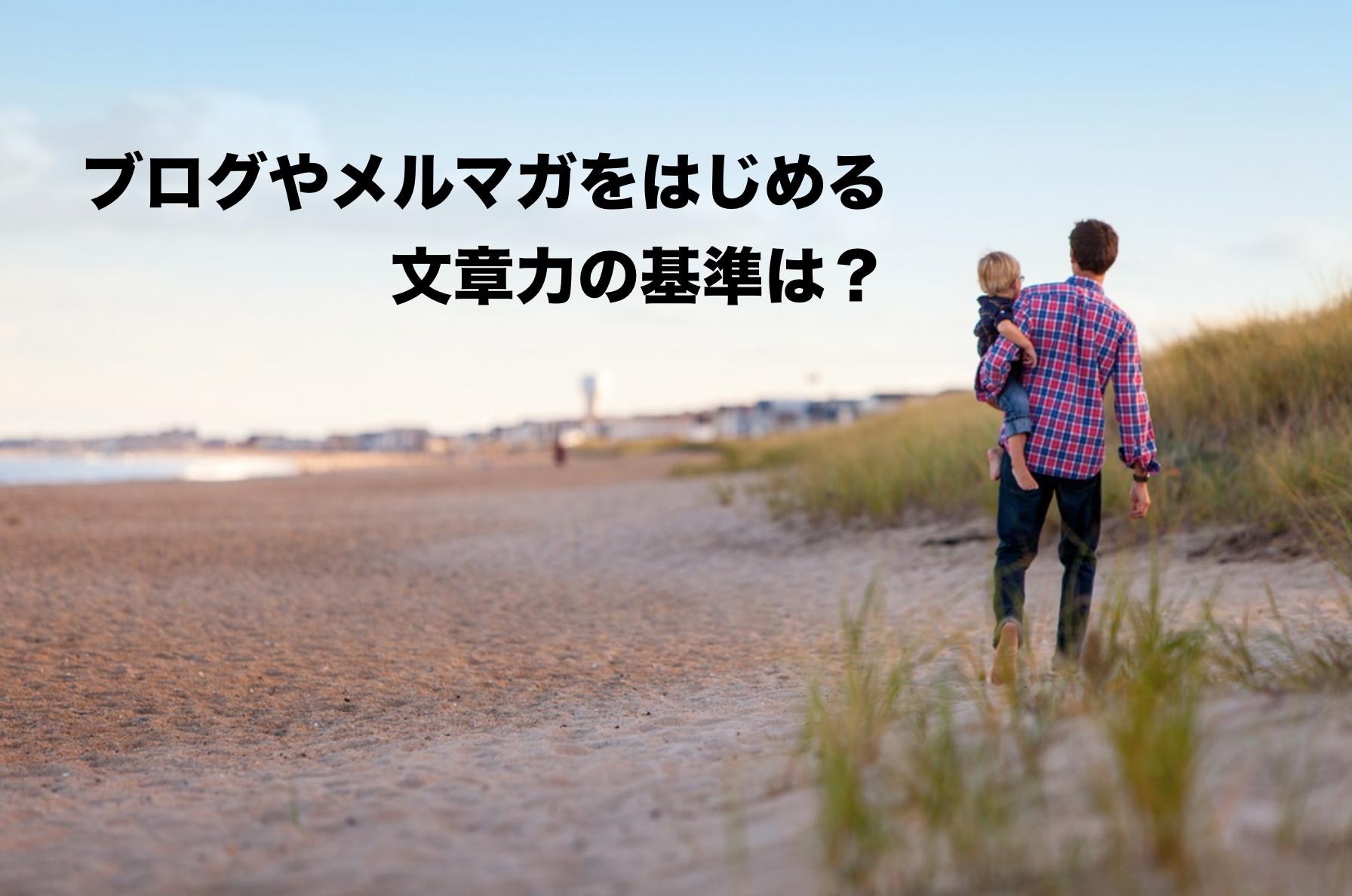 ブログやメルマガをはじめる文章力の基準は?