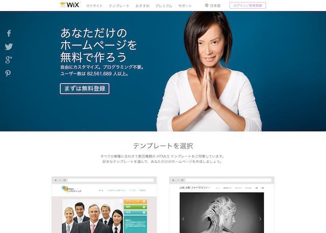 ホームページ作成WiX
