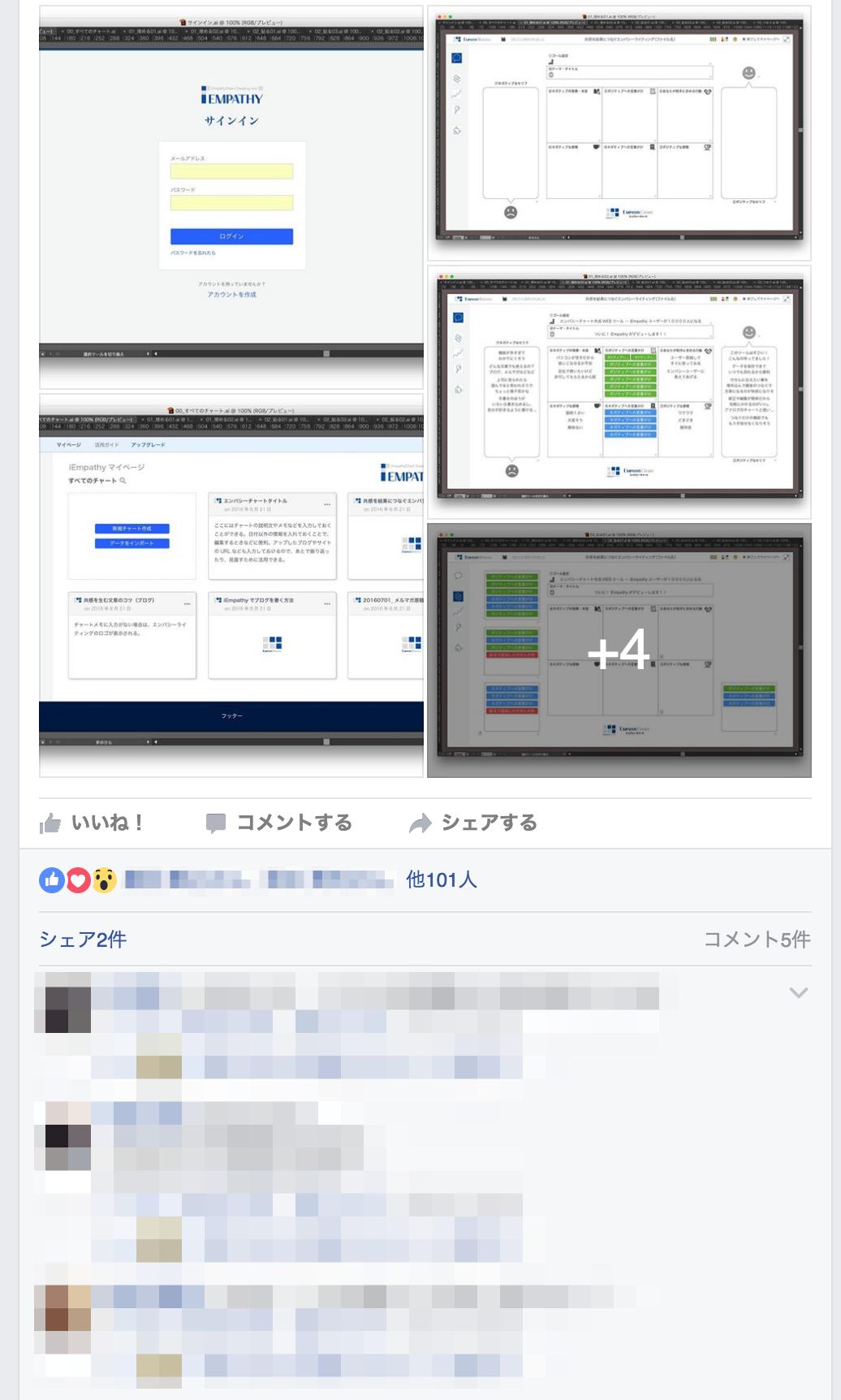 フェイスブックアクティビティ検索04