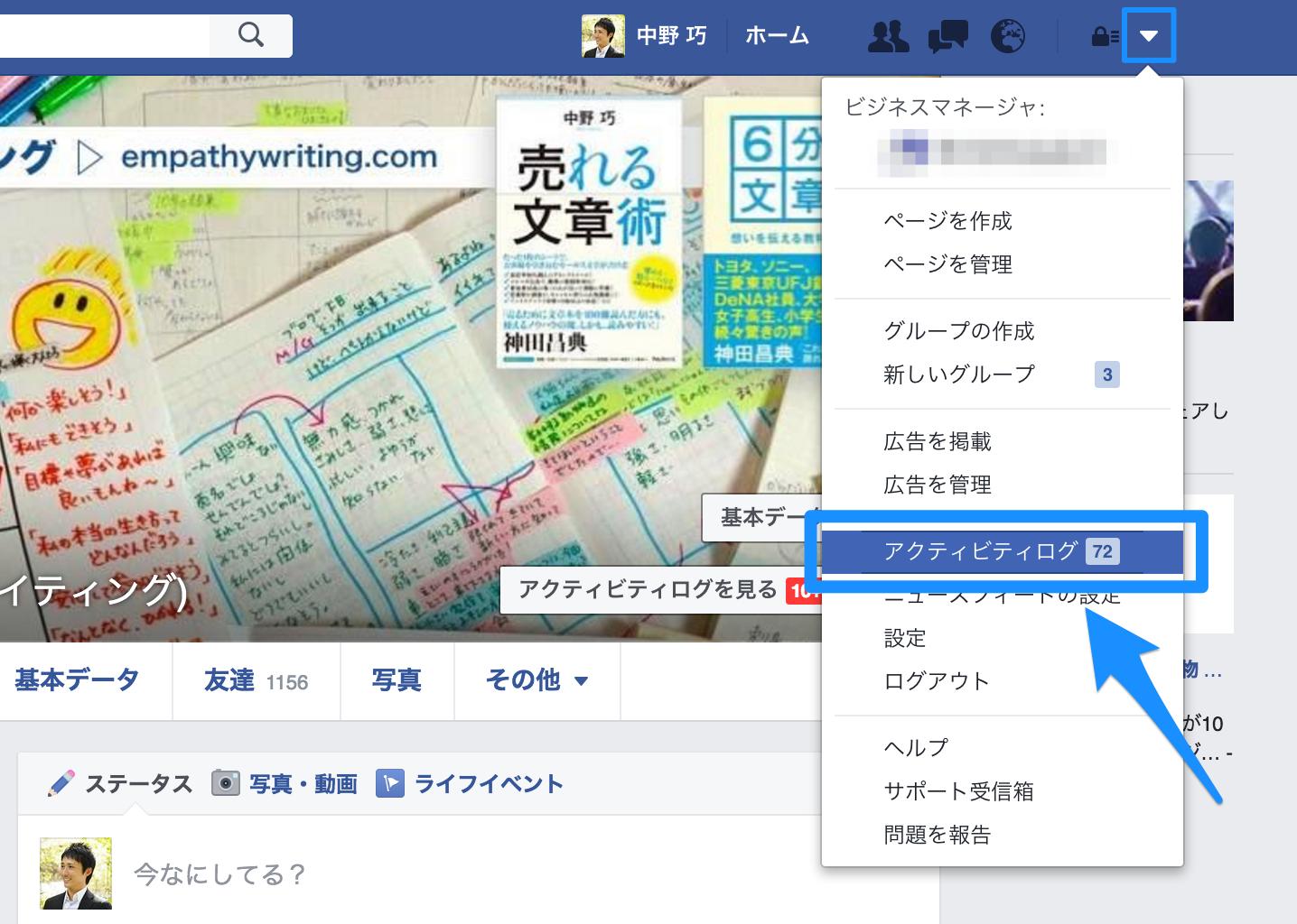 フェイスブックアクティビティ検索01