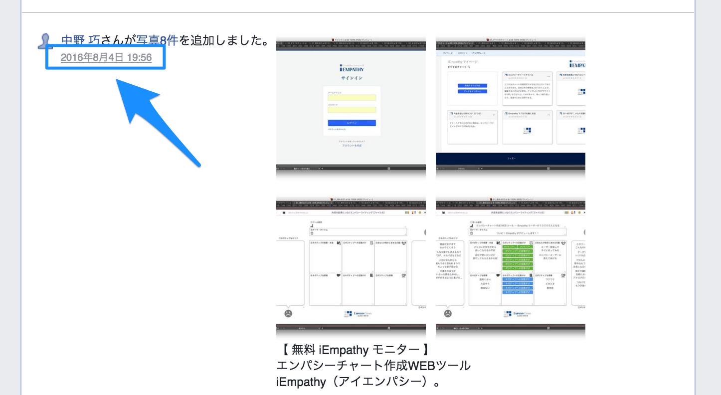 フェイスブックアクティビティ検索03