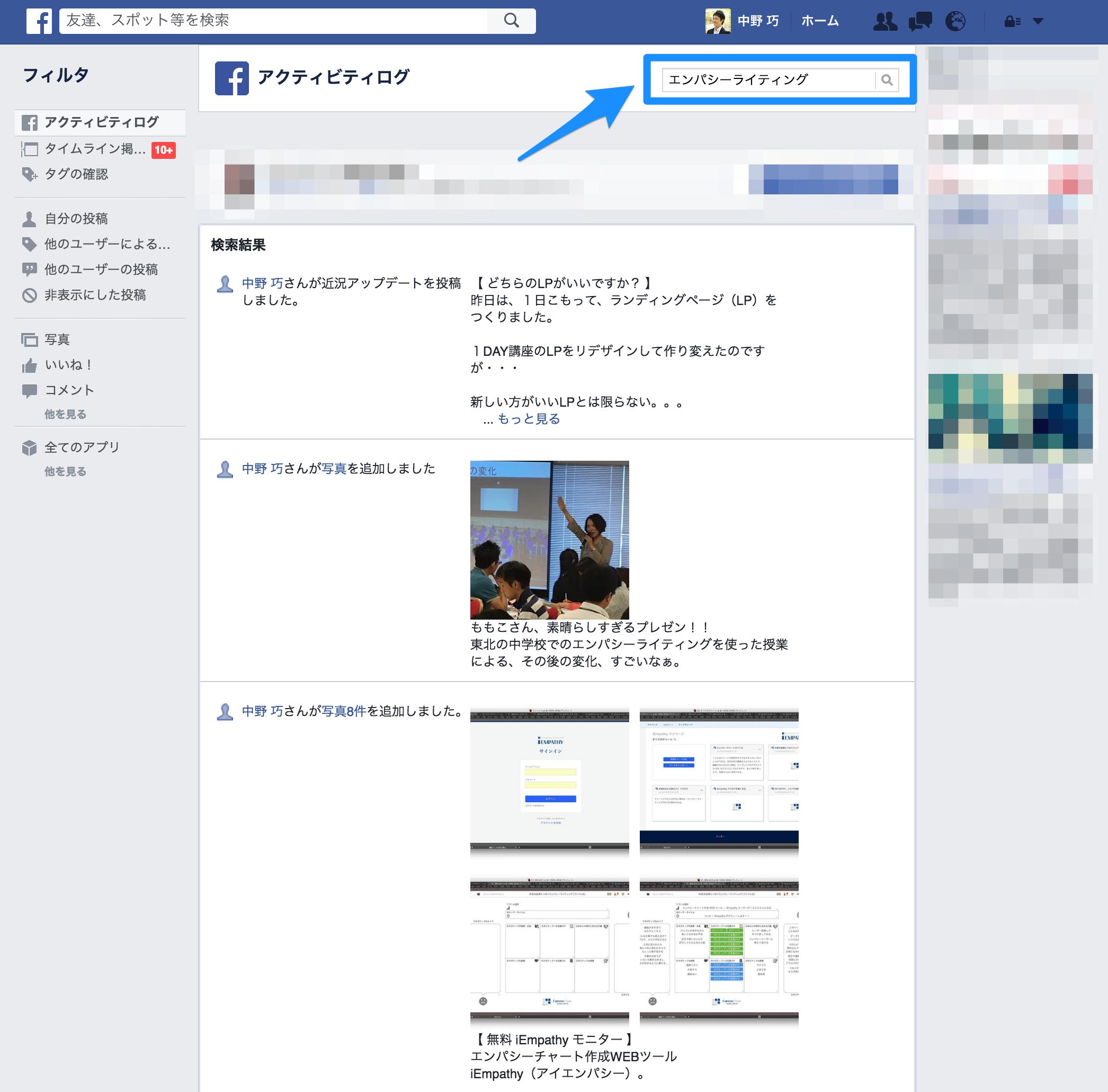 フェイスブックアクティビティ検索02