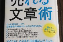 岩佐さん『売れる文章術』