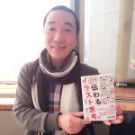 『イラスト思考』松田純さん02.jpg