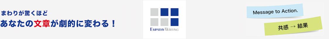 エンパシーライティング(6分間文章術)中野巧の公式ブログ